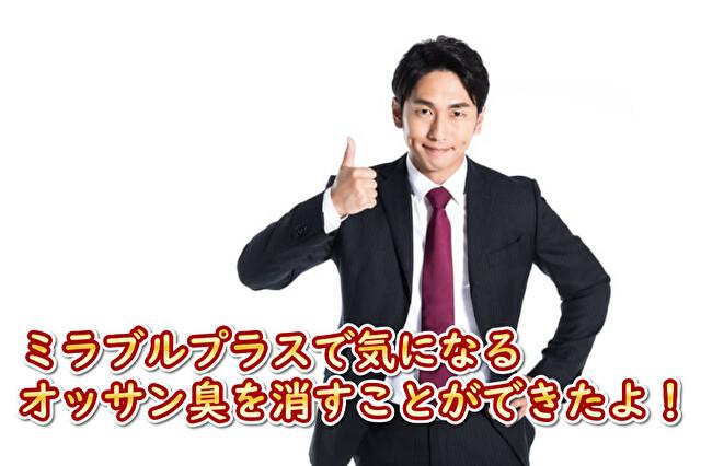 親指を立てるスーツ姿の男性