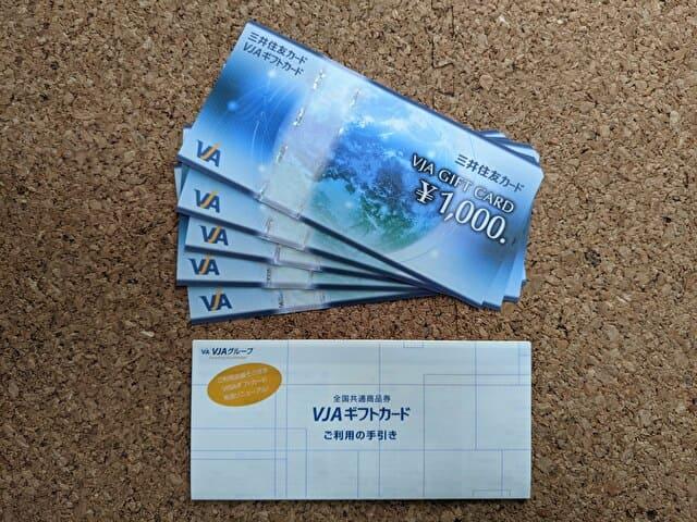 5000円分のVISAギフトカード