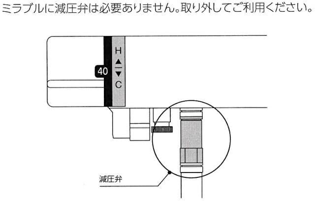シャワー水栓の減圧弁のイラスト
