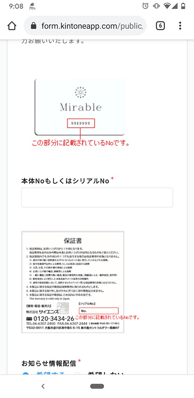 ミラブルのオーナー登録フォーム2