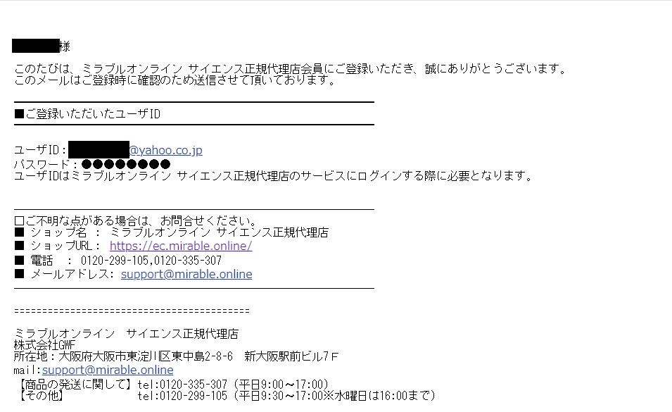 オーナー登録の確認メール