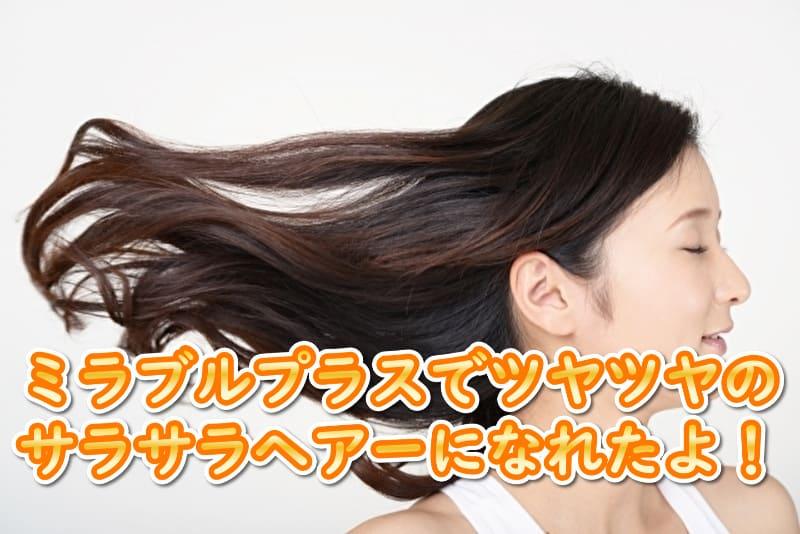 美髪がなびいている女性