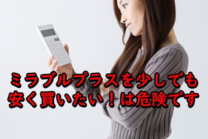 ミラブルプラスの値段の違いを解説【安物買いの銭失いをSTOP!】