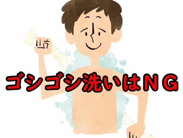 体のゴシゴシ洗いはNG