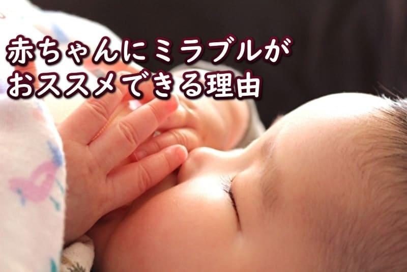 ミラブルプラスは赤ちゃんのシャワーにお勧め!その理由を徹底解説
